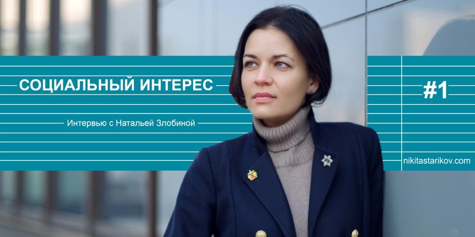 Социнтерес 1. Наталья Злобина