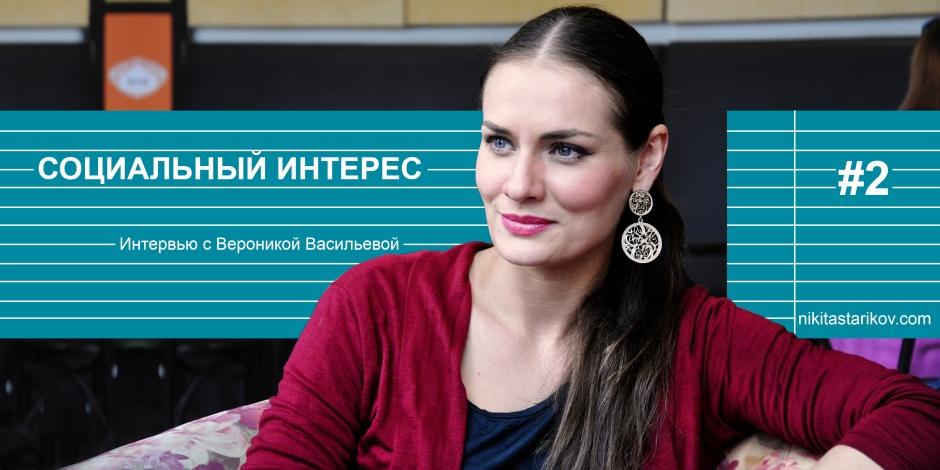 Социнтерес 2. Вероника Васильева