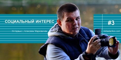 Социнтерес 3. Алексей Маркович
