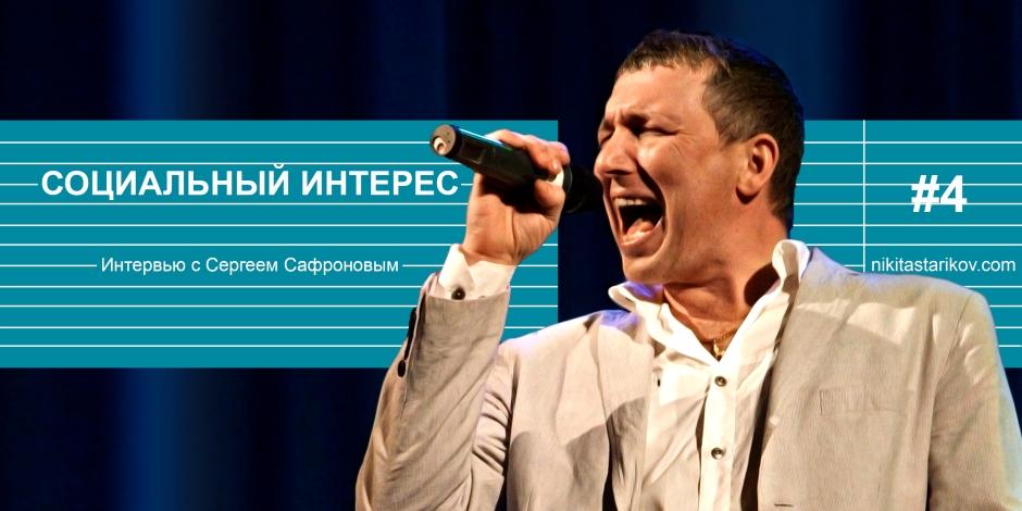 Социнтерес 4. Сергей Сафронов